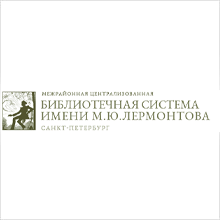 МЦБС им. М.Ю. Лермонтова