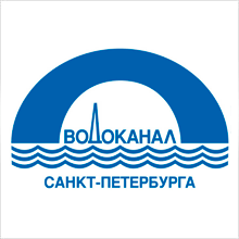 ГУП «Водоканал Санкт-Петербурга»