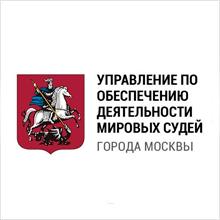 Управление по обеспечению деятельности мировых судей города Москвы