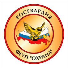 "ФГУП ""Охрана"" Росгвардии"