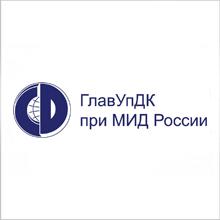 ФГУП «ГлавУпДК при МИД России»