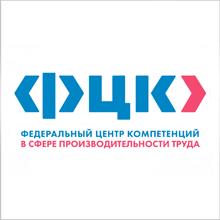 АНО «Федеральный центр компетенций в сфере производительности труда» (ФЦК)