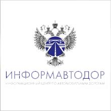ФГБУ «ИНФОРМАВТОДОР»